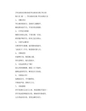 [李白的诗全集诗词]李白的诗全集-李白诗集大全.doc
