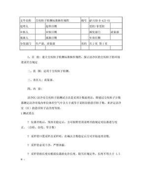尘埃粒子检测标准操作规程.doc
