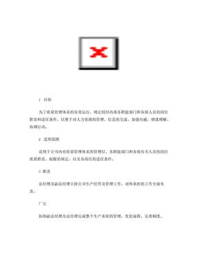 工厂组织架构图.doc