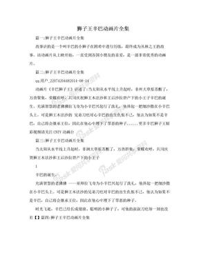 狮子王辛巴动画片全集.doc