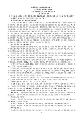 环境影响评价案例分析(总结).doc
