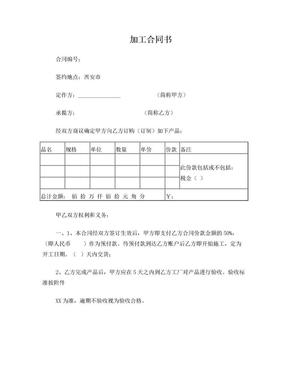 加工合同书(不包安装).doc