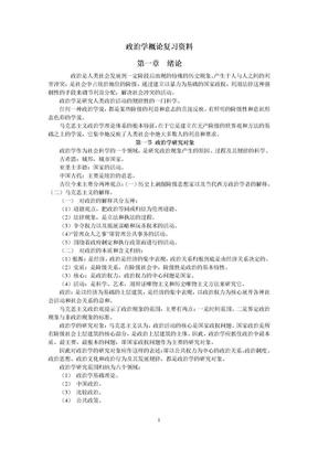 政治学概论政治学概论复习资料.doc