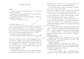 2019年高三语文一轮复习第十五单元写作(B卷)(含解析).docx