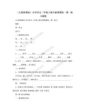 (人教新课标)小学语文二年级上册全册课课练一课一练习题集.doc