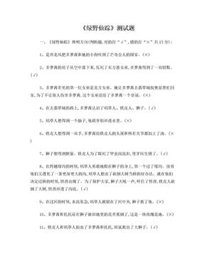 绿野仙踪_阅读测试题(及答案).doc