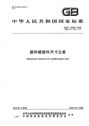 GB_14486-2008_塑料模塑件尺寸公差.doc