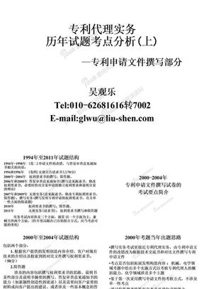 吴观乐-专利代理实务历年试题考点分析(上)(2012).ppt