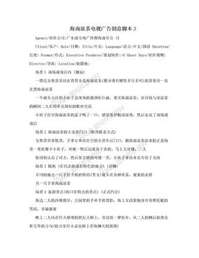 海南凉茶电视广告创意脚本3.doc
