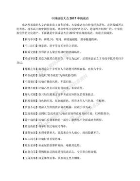 中国成语大会2017中的成语.docx
