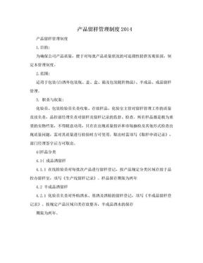 产品留样管理制度2014.doc