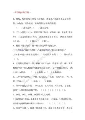 上海小學一年級數學試卷_趣味試卷_競賽試卷.doc