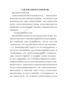 [专题]林毅夫教授的学术成果和贡献.doc