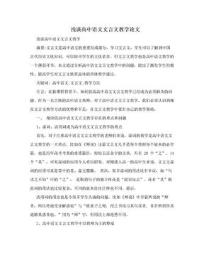 浅谈高中语文文言文教学论文.doc