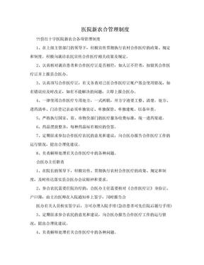 医院新农合管理制度.doc