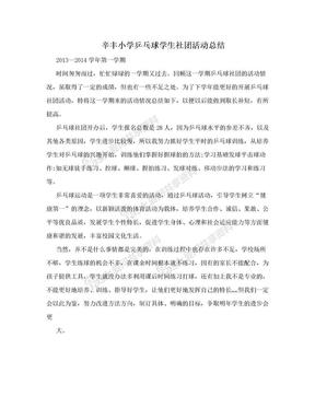 辛丰小学乒乓球学生社团活动总结.doc
