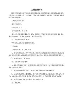 工程招标合同书.docx