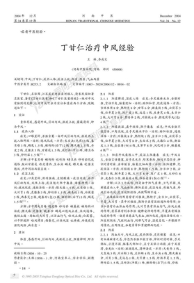 丁甘仁治疗中风经验.pdf
