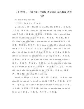 《千字文》、《弟子规》注音版_唐诗宋词_幼儿教育_教育专区.doc
