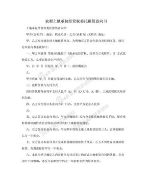 农村土地承包经营权委托租赁意向书.doc