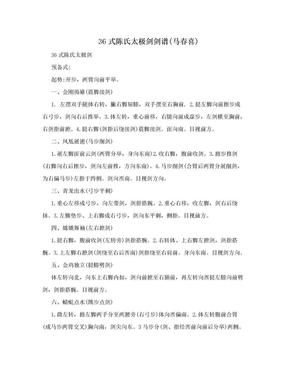 36式陈氏太极剑剑谱(马春喜).doc