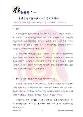 悉曇古音咒語持誦法及大悲咒咒譜例.pdf