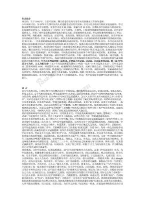 刘方柏急重症奇方(已修改).doc