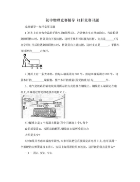 初中物理竞赛辅导 杠杆竞赛习题.doc
