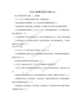 伏安与极谱分析法习题.doc.doc