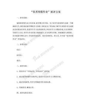 优秀寒假作业展评方案(模板).doc