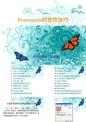 PowerPoint使用技巧.ppt