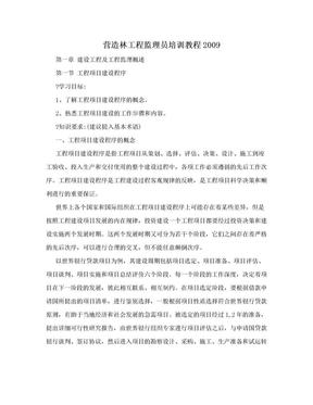 营造林工程监理员培训教程2009.doc