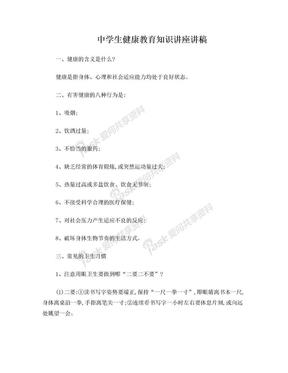 中学生健康教育知识讲座讲稿.doc