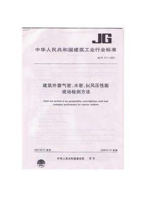 建筑外窗气密、水密、抗风压性能现场检测方法(JG`T211-2007[1]1.doc