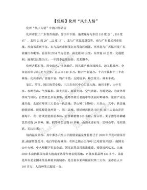 """【优质】化州""""风土人情"""".doc"""