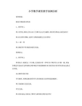 小学数学课堂教学案例分析五.doc
