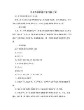 中学教师职称评审考核方案.doc
