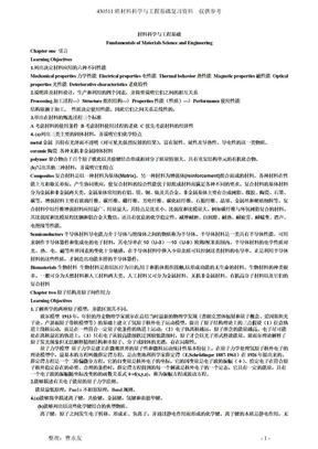 材料科学与工程基础.doc