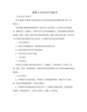 建筑工人安全生产协议书.doc