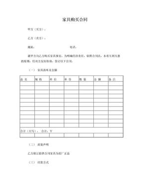家具购买合同.doc