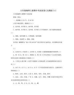 八年级地理上册期中考试试卷(人教版)[1].doc