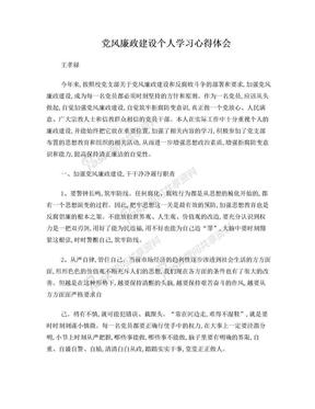 党风廉政建设个人学习心得体会.doc