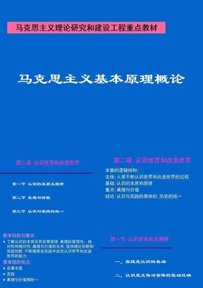 第二章 认识世界和改造世界.PPT