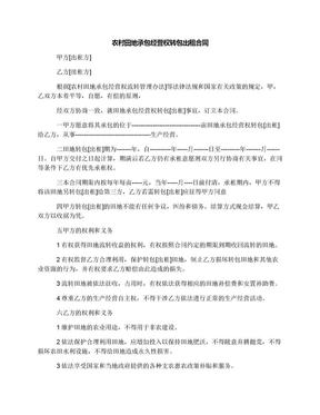 农村田地承包经营权转包出租合同.docx