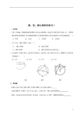 圆心角练习题.doc