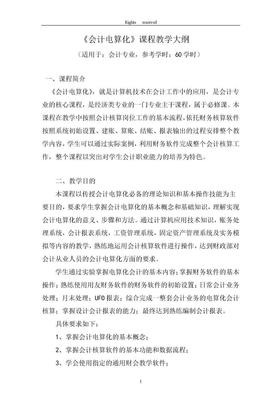 《会计电算化》课程教学大纲.doc