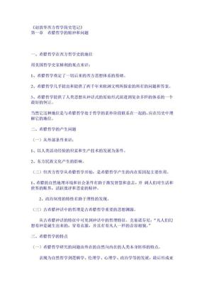 《宗教研究-赵敦华西方哲学简史笔记》.doc