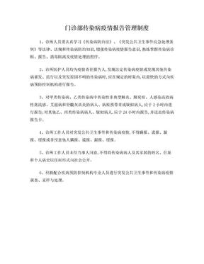 门诊部传染病疫情报告管理制度.doc