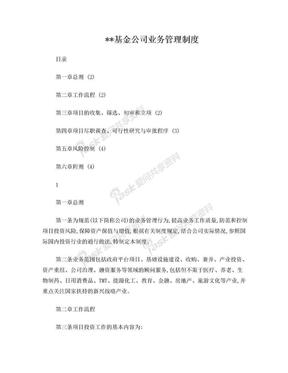 基金业务管理制度.doc