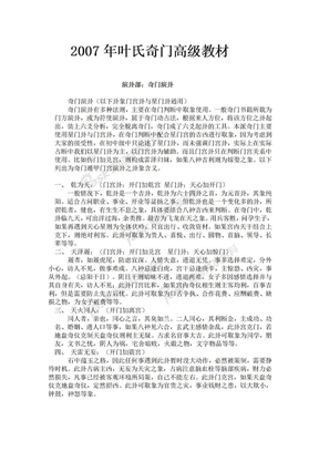 2007年叶氏奇门高级教材[2].doc
